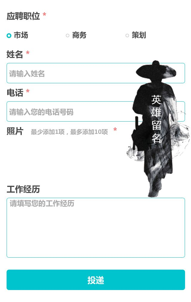 水墨中国风武侠大气之企业招聘模板