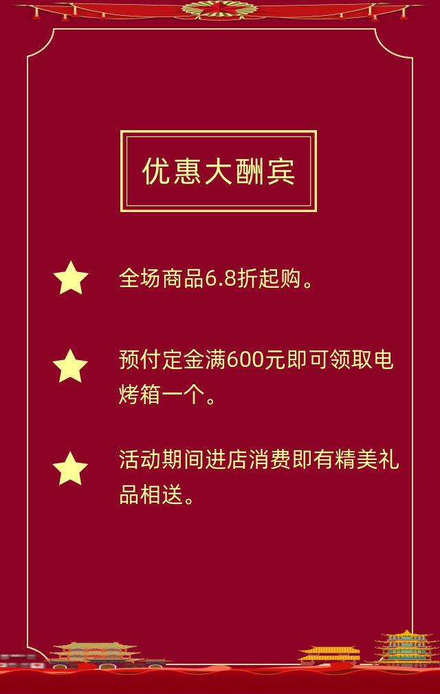 店铺周年庆典 商铺促销 节日促销 服饰 鞋包 美妆