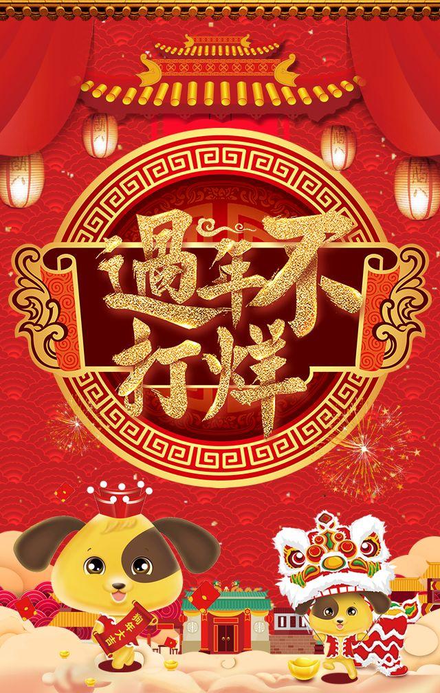 春节 商城促销 年终大促