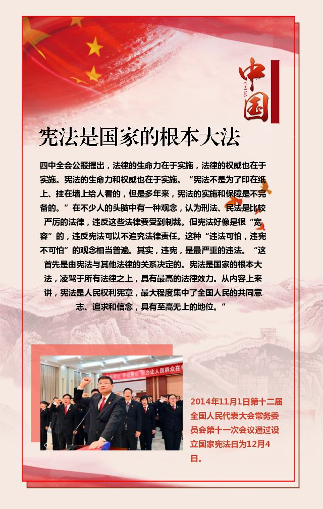 红色简约大气国家宪法日党建宣传H5页面