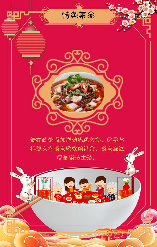 中秋节团圆饭家宴酒店餐厅促销活动宣传模板