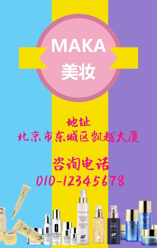 美妆店/化妆品店宣传促销通用模板