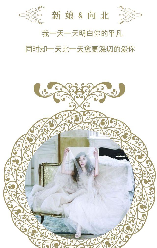 婚礼邀请函/金色花纹相片合集/个人/简约大气/白色系