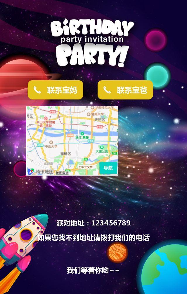 2019炫彩蓝紫宝宝生日邀请函