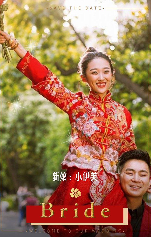 快闪喜庆中国风时尚婚礼邀请函红金高端中式结婚请柬