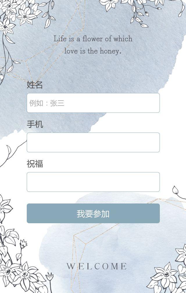 白蓝色高端轻奢典雅清新文艺婚礼请柬