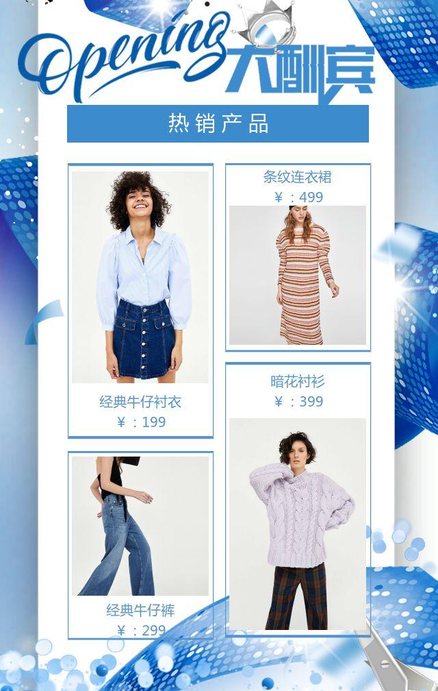 高端时尚店铺开业宣传盛大开业邀请函H5