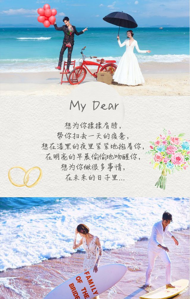 粉色轻松浪漫童话婚礼邀请函/请柬