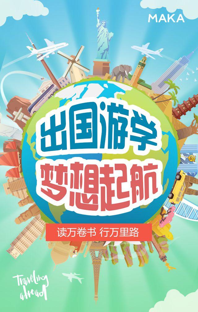 出国游学青少年国际暑假夏令营研学培训班培训机构旅行宣传海报