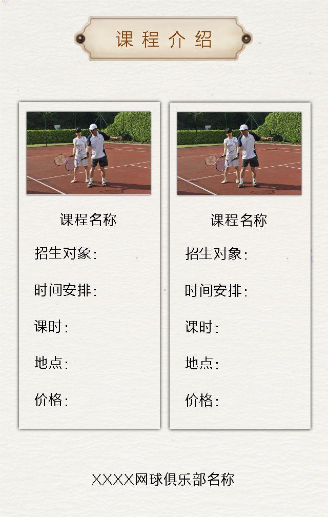 网球/网球培训/网球俱乐部/体育运动/培训班/寒假/暑假兴趣班