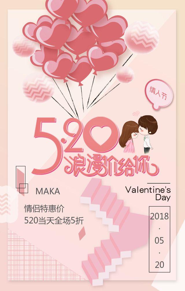 520粉色浪漫清新少女商家店铺打折优惠上新/主题活动促销H5/卡通手绘唯美时尚立体风/爱情情人节适用
