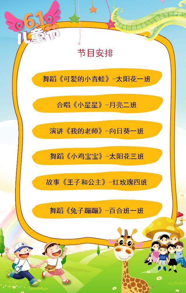 六一儿童节可爱幼儿园61文艺汇演