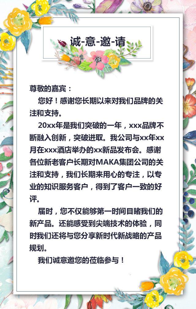 简约小清新峰会新产品发布会会议邀请函企业宣传H5