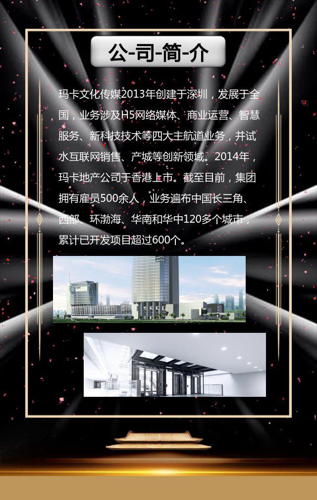 黑金商务简约企事业公司单位会议活动邀请函H5