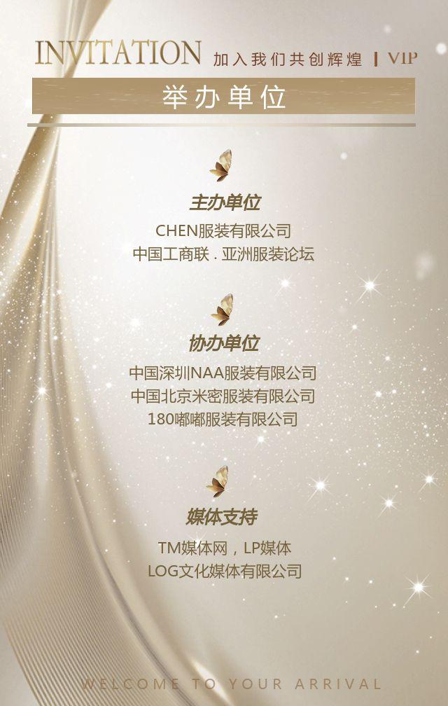 高端大气香槟金秋冬新品发布会邀请函H5