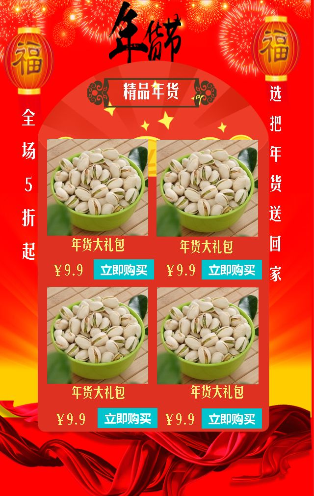 年货盛宴 年货节 年终大促 促销 春节 年末年终促销活动宣传 年底活动