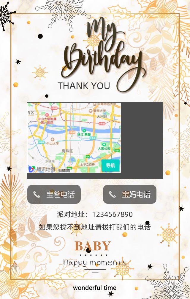 金色小清新宝宝周岁生日邀请函宝宝生日请帖H5