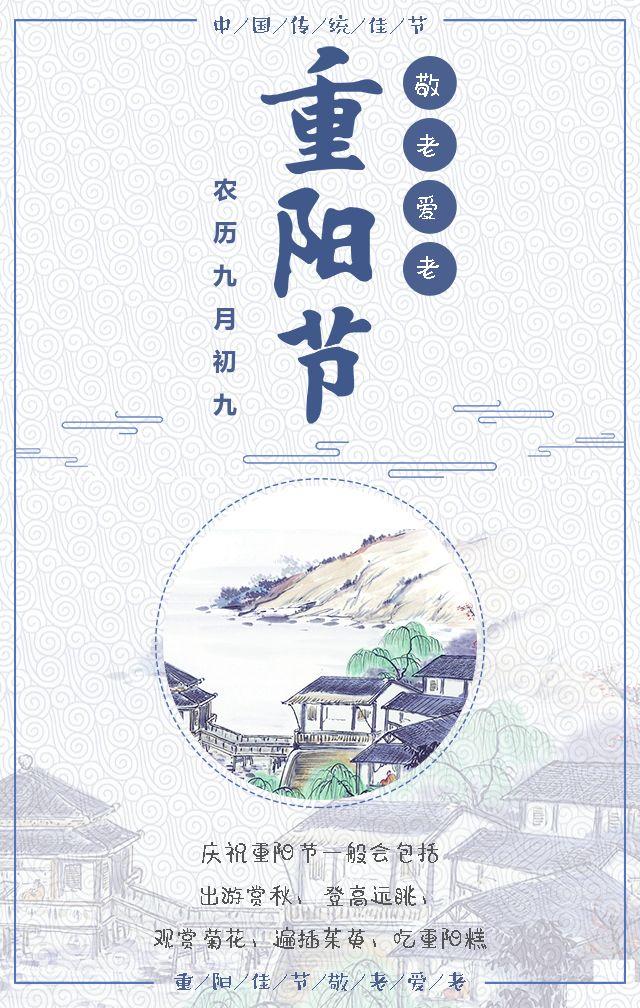 重阳节大气复古祝福H5