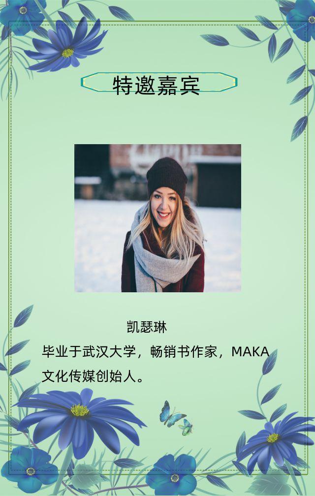 绿色清新文艺企业会议邀请函线下训练营邀请函H5