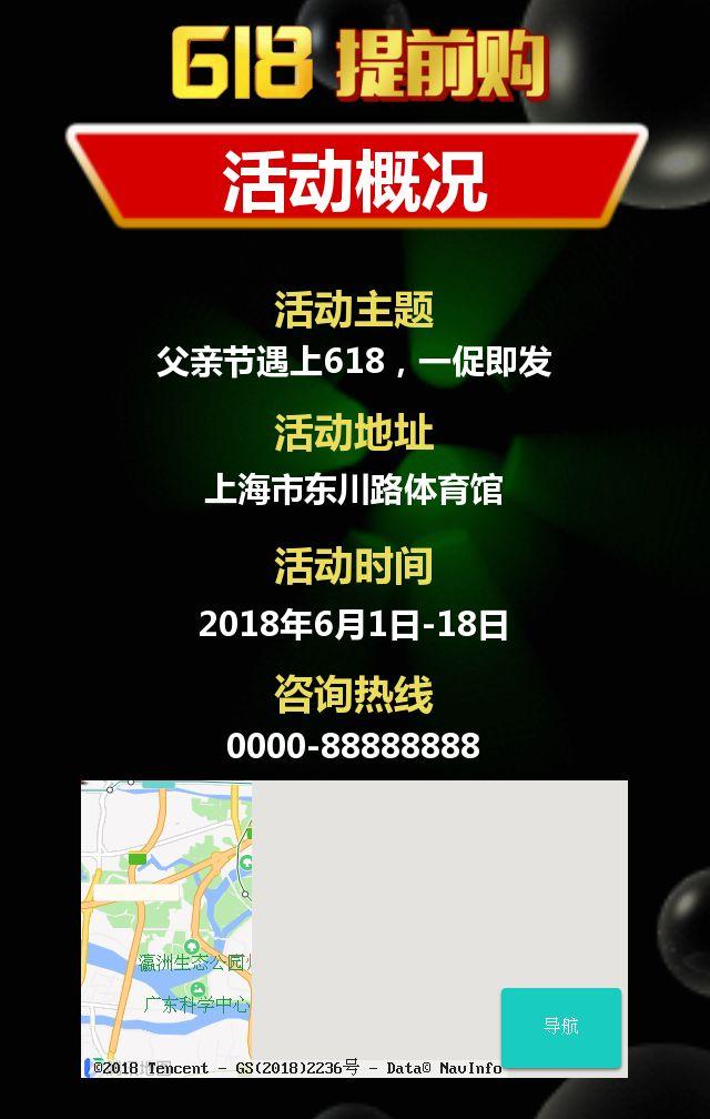 618父亲节\618电商\618天猫理想生活狂欢节 淘宝 京东618开趴