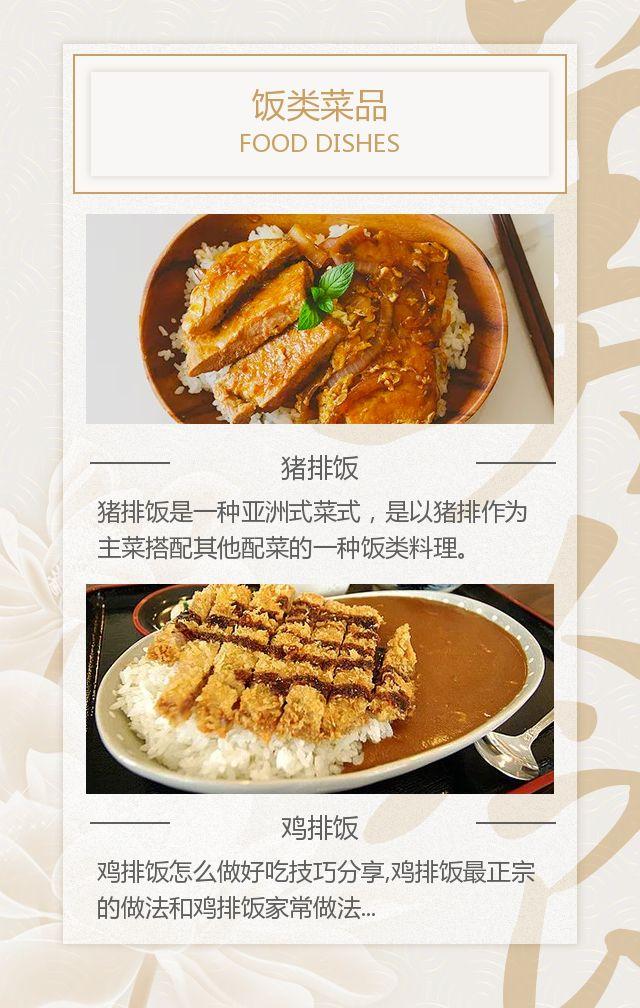 美食/金色/招商加盟/餐厅/大气/餐饮