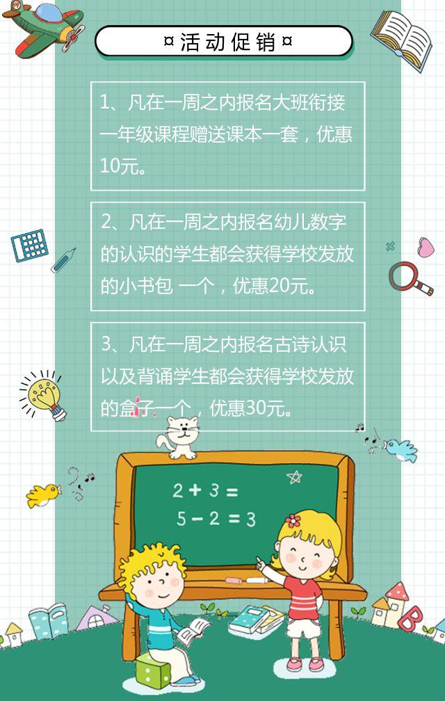 卡通绿色儿童青少年课外辅导补习班招生暑假班寒假班学习提升教育培训通用H5