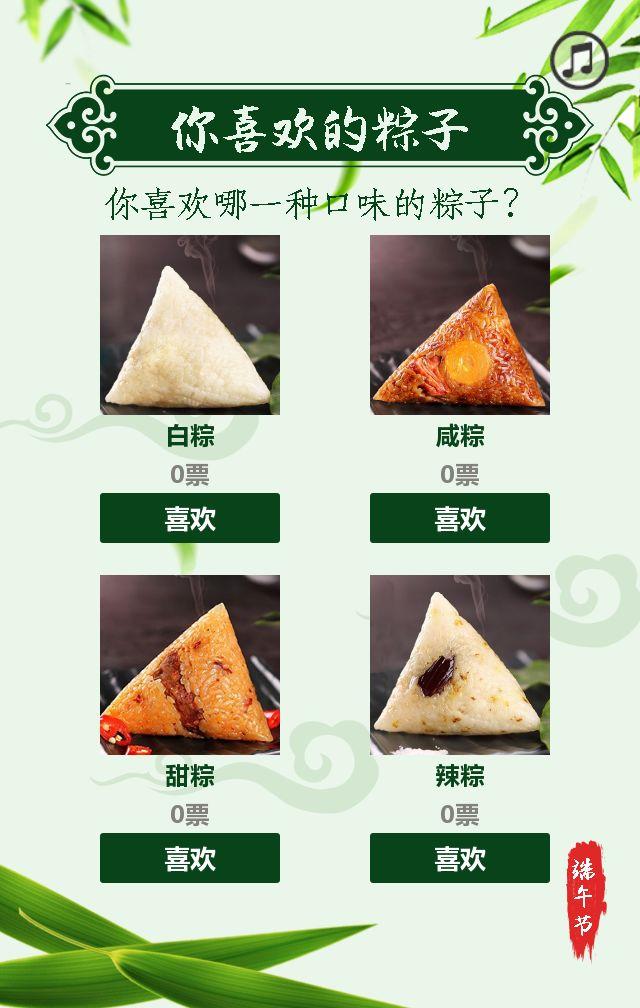 「粽情端午」创意趣味清新端午节餐饮业活动促销模板
