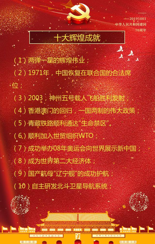鎏金大气中国红建国70周年国庆节贺卡祝福企业宣传H5