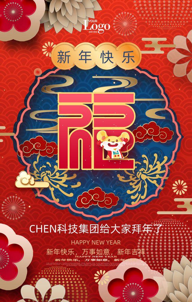 红金喜庆鼠年春节元宵企业祝福贺卡H5