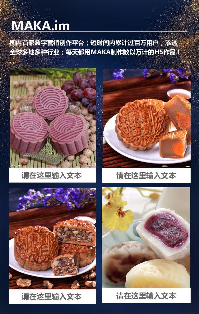 浓情中秋食品中秋月饼促销,中秋祝福,中秋活动