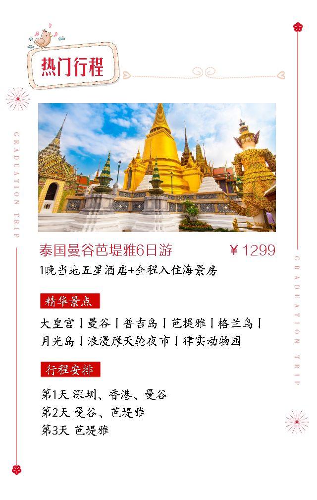 旅行社宣传丨暑假出游丨毕业旅行丨旅游景点