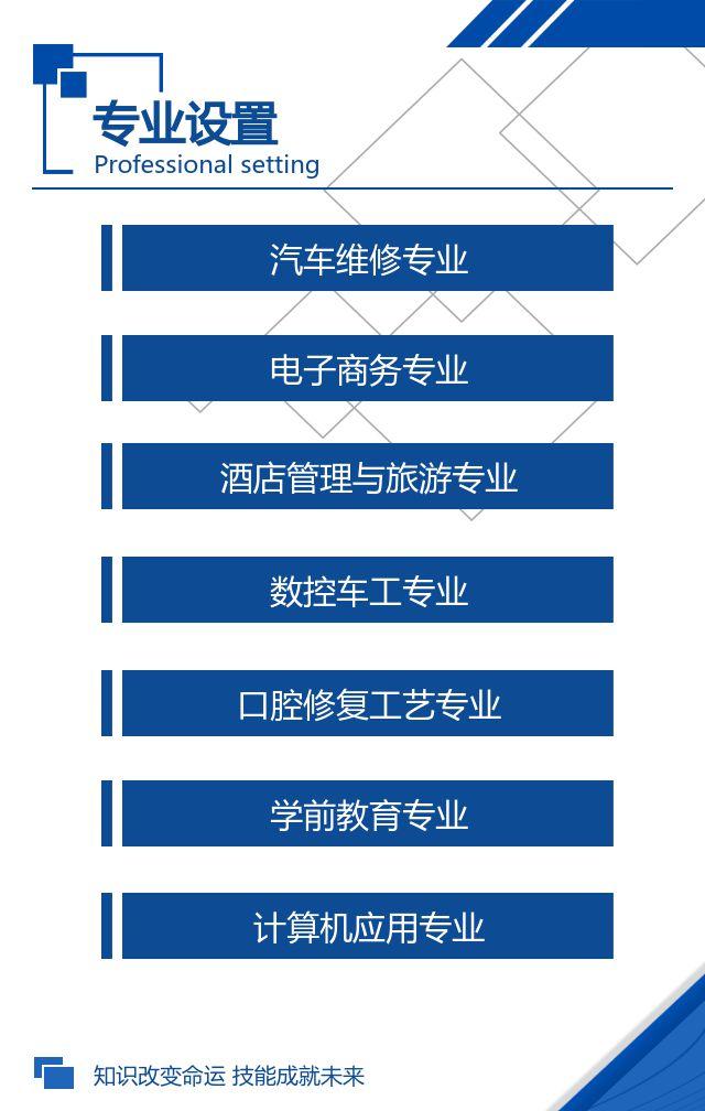 蓝色高中中职中专大专大学高校职校招生简章宣传H5