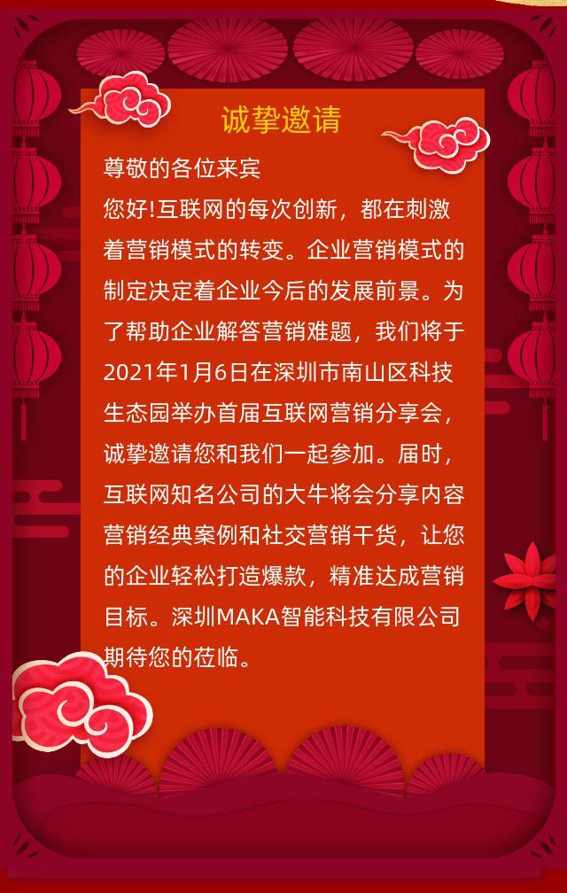 元宵节红色中国风会议邀请打折售卖感恩回馈商业年会汤圆节H5动感炫酷