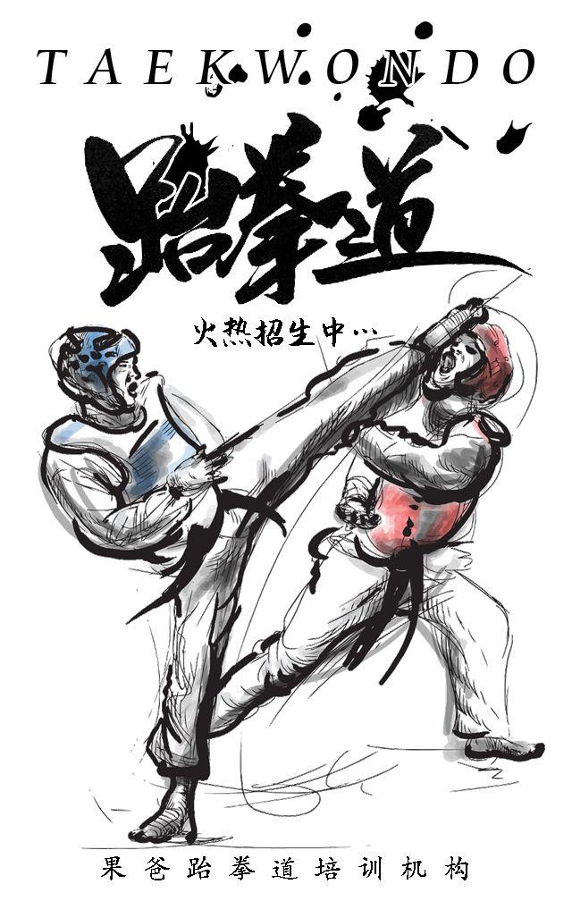 跆拳道武术少儿成人培训招生