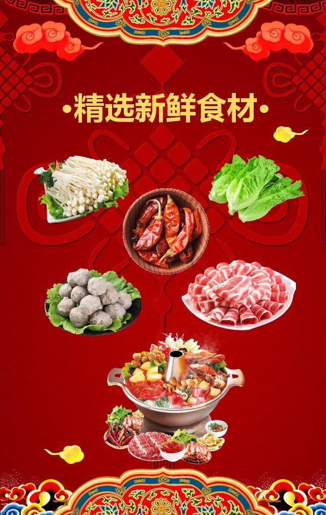 红色喜庆中国风火锅店开业大吉促销宣传H5模板