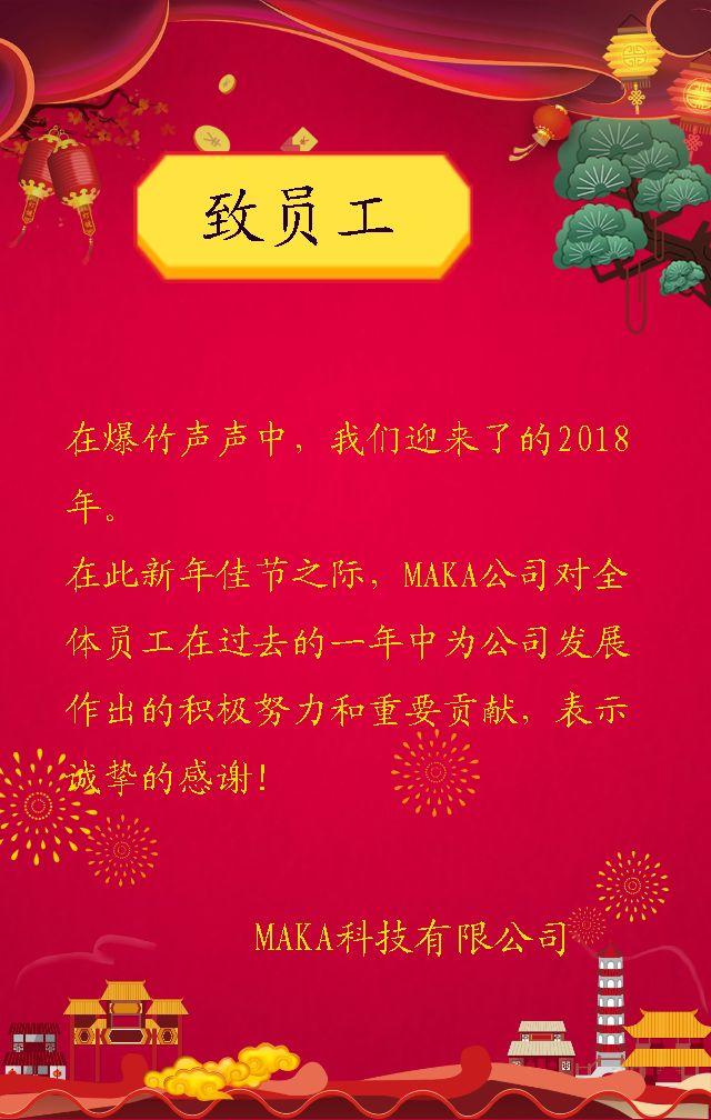 拜年 企业拜年 客户拜年 拜年贺卡 新年祝福 祝福贺卡 贺卡 新年贺卡 春节贺卡