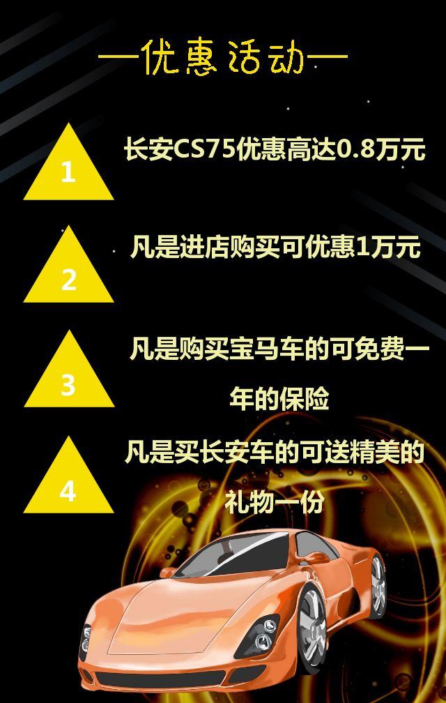 五一时尚酷炫企业汽车宣传介绍产品促销推广销售展销活动H5