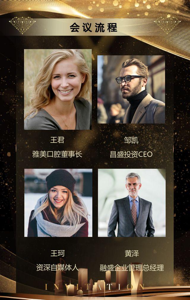 黑金高端商务企业年终盛典表彰会答谢会年会邀请函企业宣传H5