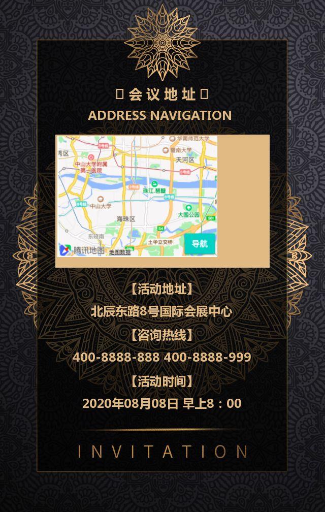 【快闪】黑金国际会议会展招商开业新品发布会邀请函