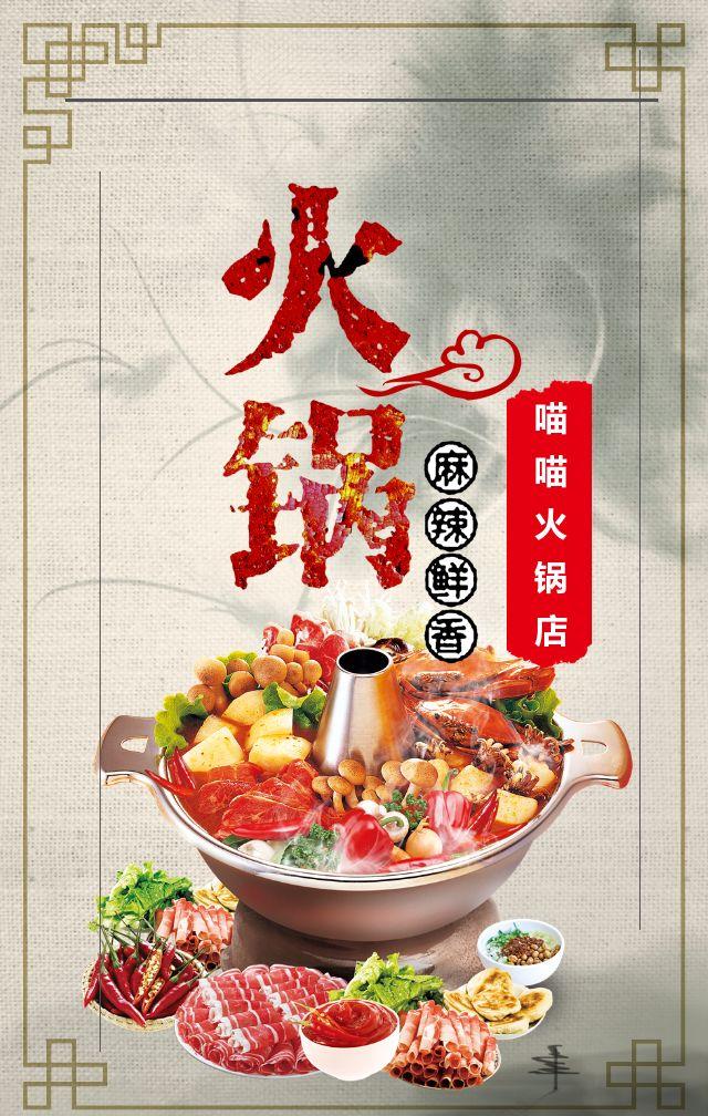 四川火锅/重庆火锅/麻辣火锅/开业四川火锅/重庆火锅/麻辣火锅/开业四川火锅/