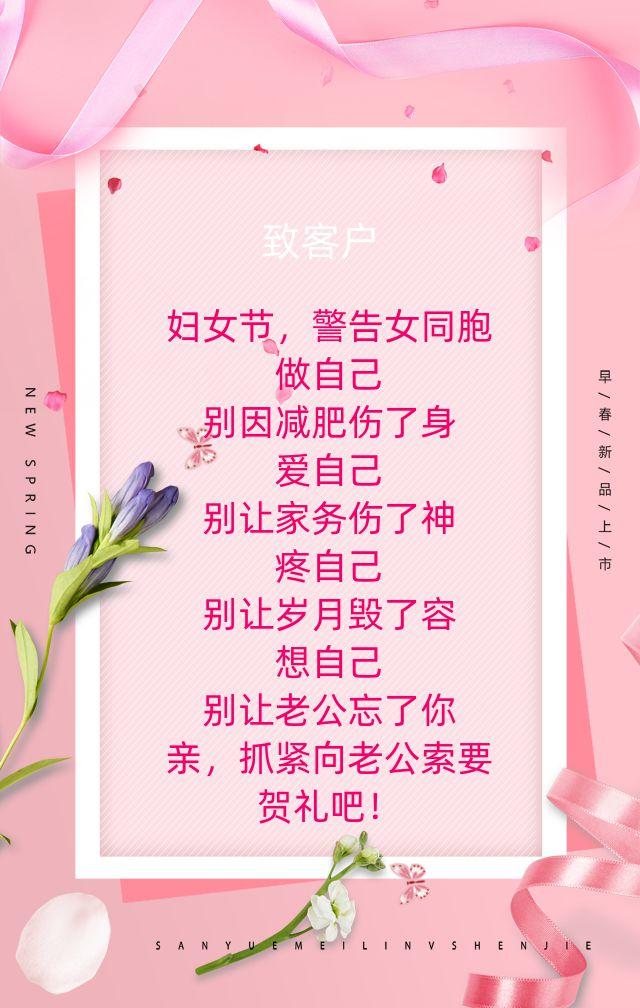 粉色浪漫清新38妇女节女神节女王节节日祝福贺卡电商微商产品推广商家企业宣传h5