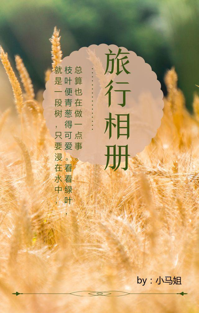 清新唯美风旅游个人旅行相册H5