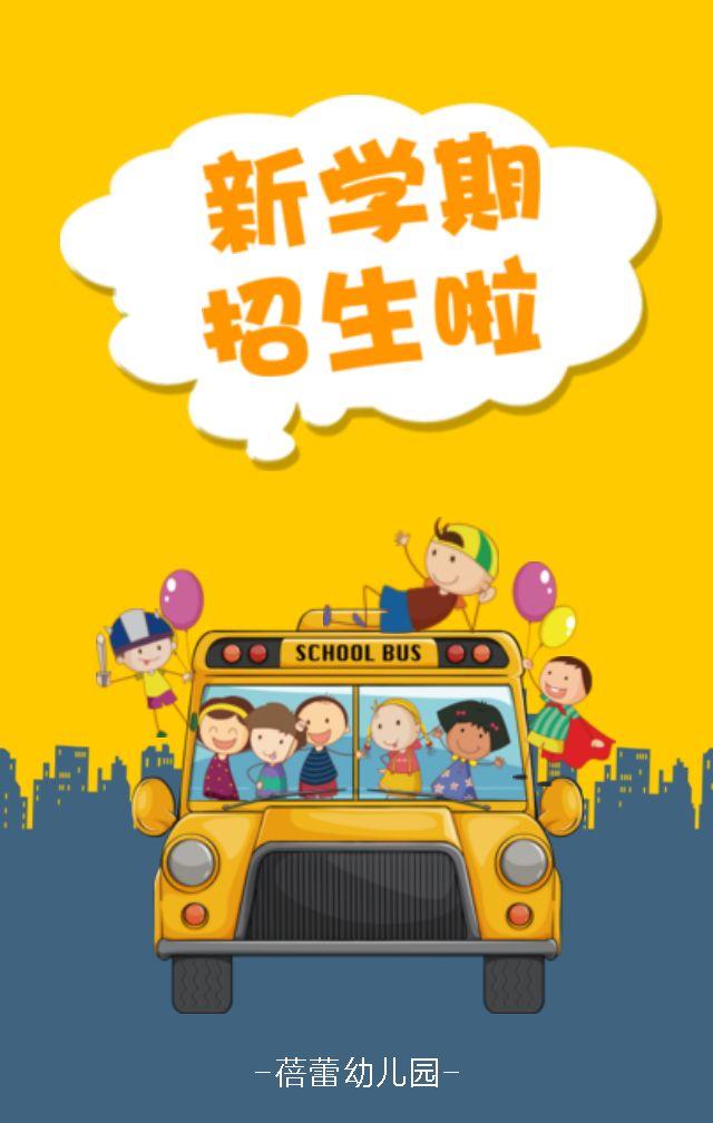 幼儿园招生宣传幼儿园开学招生幼儿园托管班早教招生