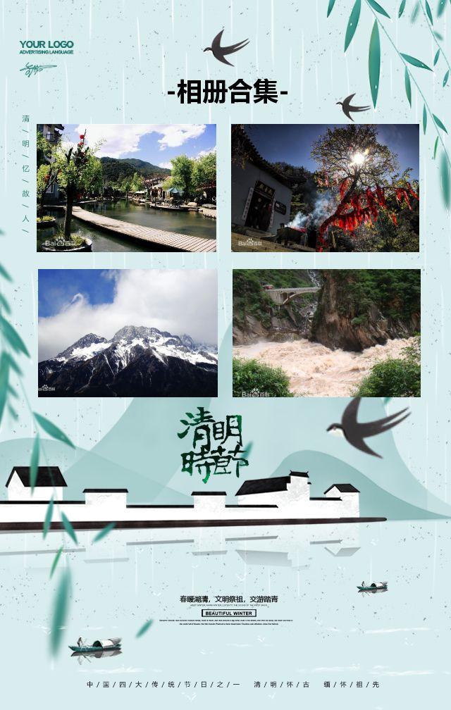 小清新清明节习俗公司企业宣传放假通知旅行推广