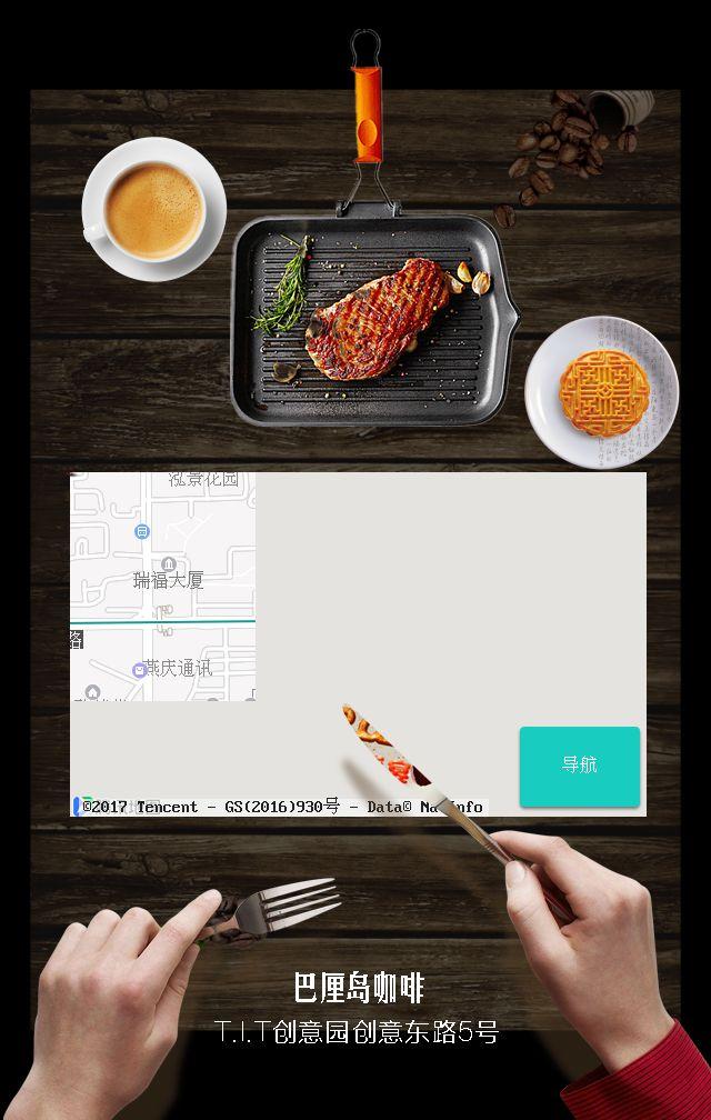 中秋节咖啡厅西餐厅促销活动模板