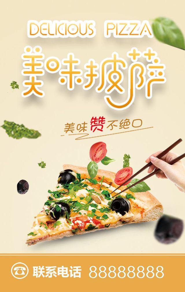 披萨店 开业宣传 产品推广 美食宣传