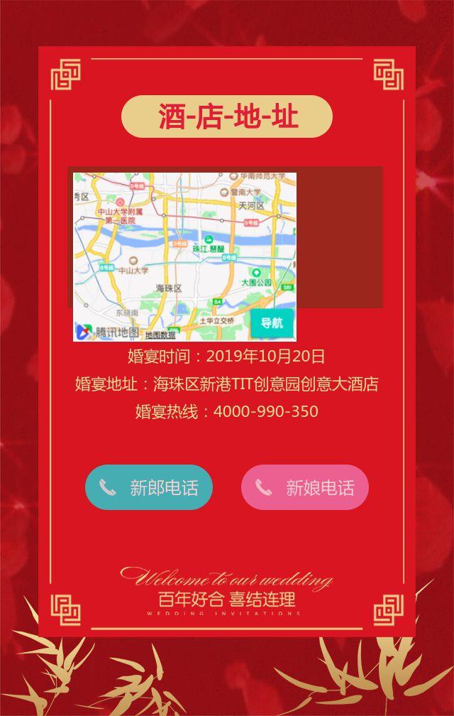 红色简约唯美浪漫婚礼请柬结婚邀请函手机H5