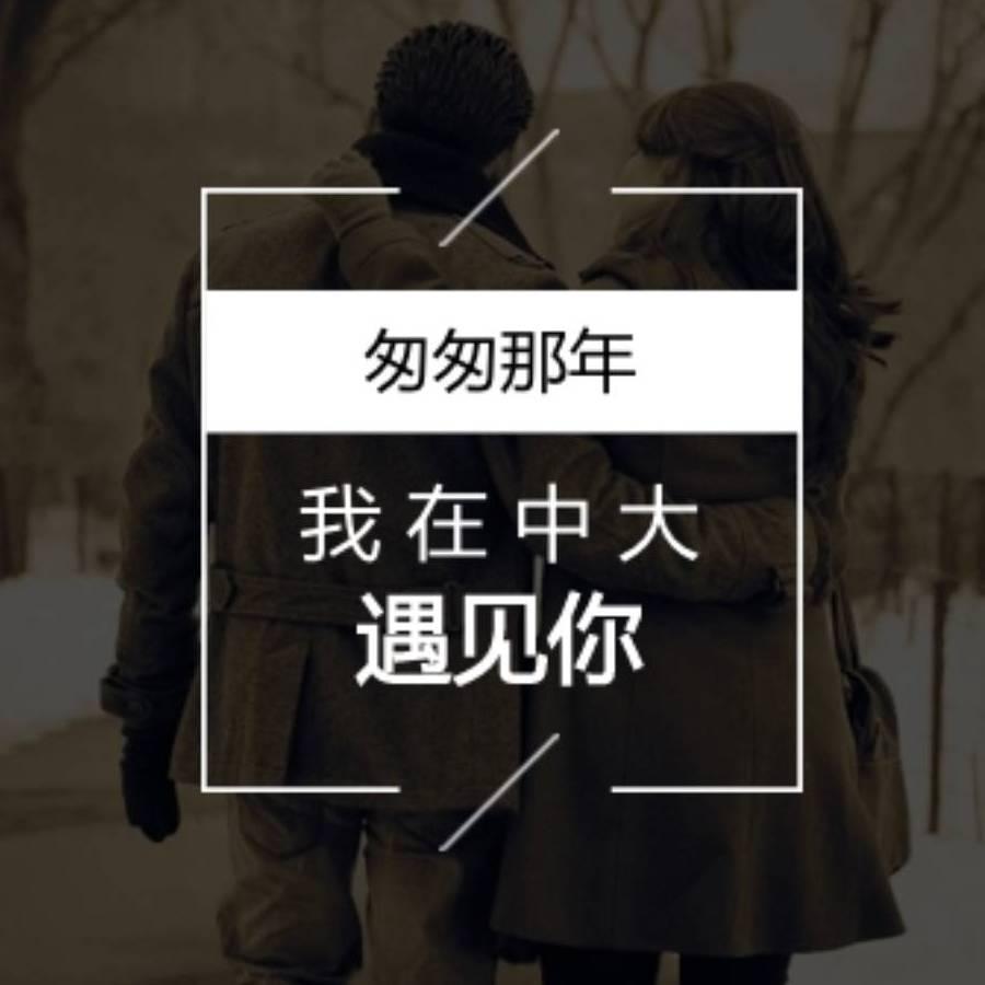 第二届重庆理工大学校网通站告别情书