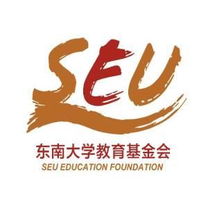 东南大学教育基金会简报
