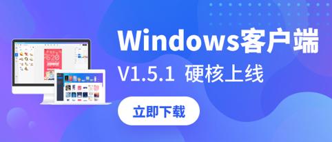 模板详情windows客户端下载链接